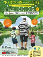 スクリーンショット 2019-08-06 15.40.44